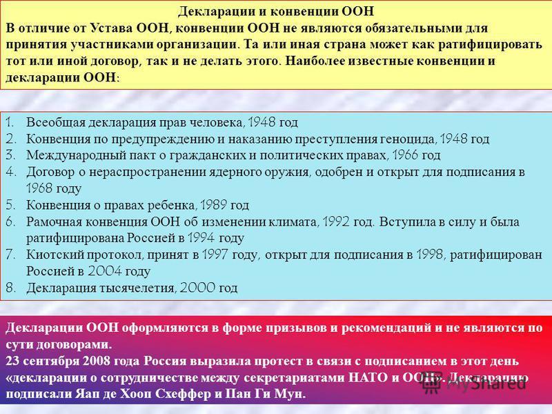 1. Всеобщая декларация прав человека, 1948 год 2. Конвенция по предупреждению и наказанию преступления геноцида, 1948 год 3. Международный пакт о гражданских и политических правах, 1966 год 4. Договор о нераспространении ядерного оружия, одобрен и от