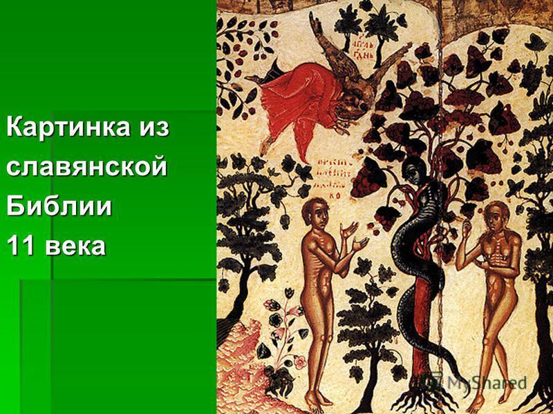 Картинка из славянской Библии 11 века