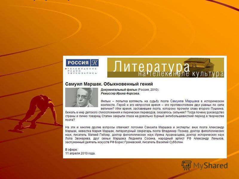 11 апреля 2010 г., на телеканале Культура Был показан документальный фильм: «Самуил Маршак. Обыкновенный гений» Режиссера Ирины Фирсовой.