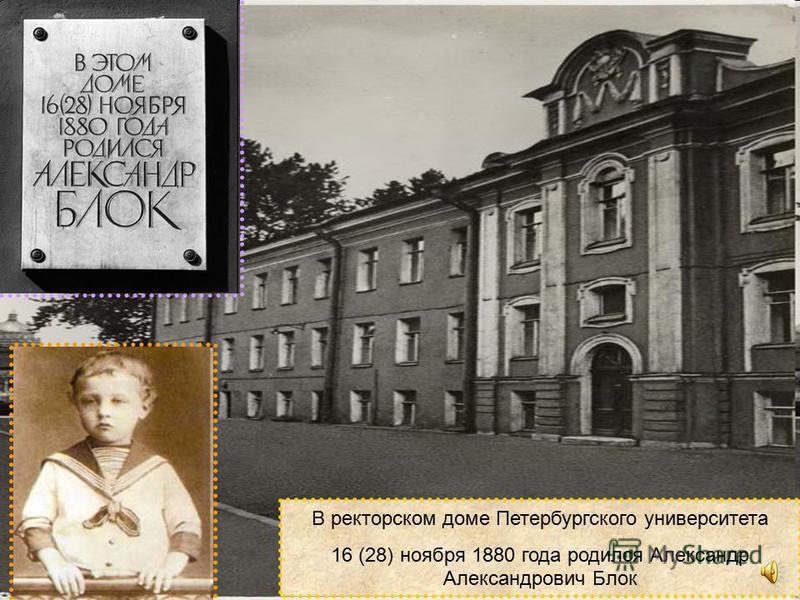 В ректорском доме Петербургского университета 16 (28) ноября 1880 года родился Александр Александрович Блок
