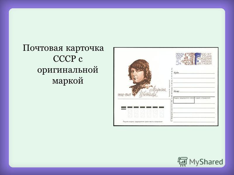 Почтовая карточка СССР с оригинальной маркой
