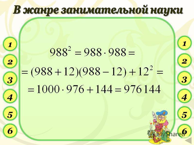 1 6 1 2 3 4 5 6 5 4 3 2 Вычислители-виртуозы во многих случаях облегчают себе вычислительную работу, прибегая к несложным алгебраическим преобразованиям. Например, вычисление выполняется так: ?