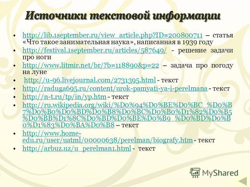 http://fotki.yandex.ru/users/gylhataj/view/466561/?page=39 – дверь (слайд 22)http://fotki.yandex.ru/users/gylhataj/view/466561/?page=39 http://i044.radikal.ru/0909/4d/95f444221de7. png - зеркало (слайд 23)http://i044.radikal.ru/0909/4d/95f444221de7.