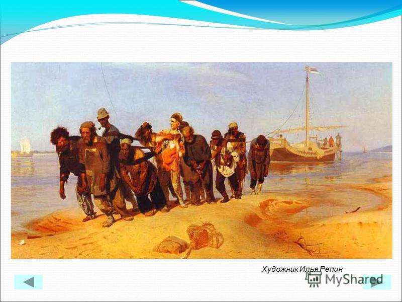 Детские воспоминания Некрасова связаны с Волгой, которой он потом посвятил столько восторженных и нежных стихов. «Благословенная река, кормилица народа!» говорил он о ней. Но здесь, на этой « - благословенной реке», ему довелось испытать первое глубо
