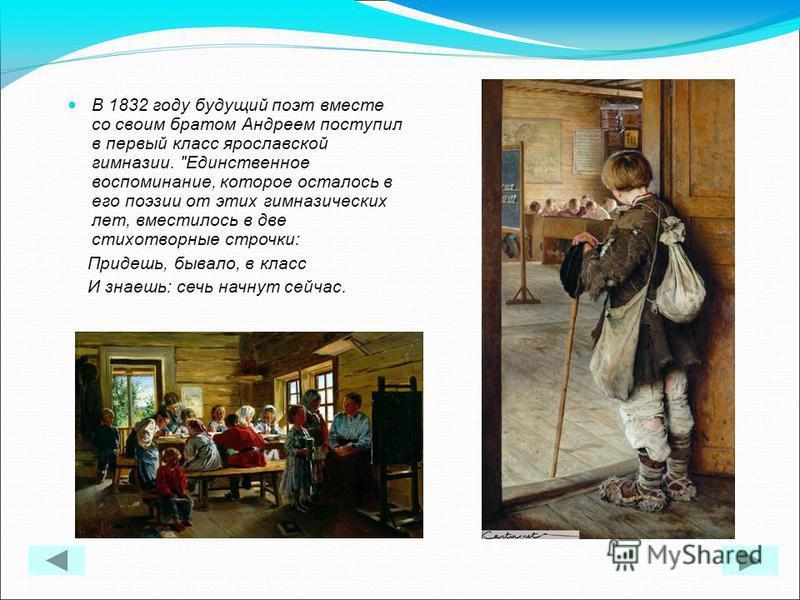 В 1832 году будущий поэт вместе со своим братом Андреем поступил в первый класс ярославской гимназии.