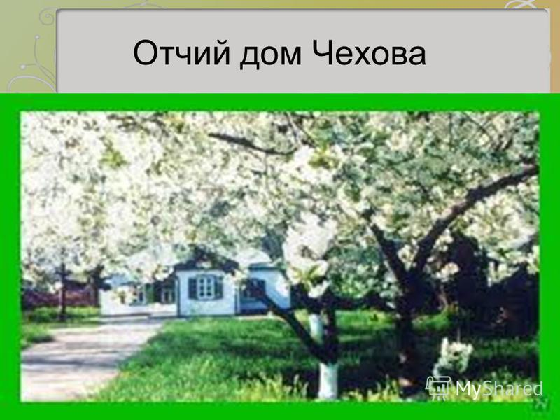 Отчий дом Чехова