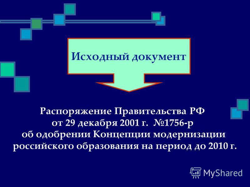 Данные Всероссийского центра изучения общественного мнения: