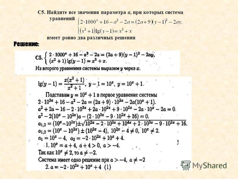 С5. Найдите все значения параметра а, при которых система уравнений имеет ровно два различных решения