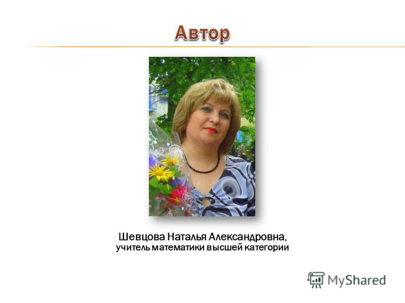 Шевцова Наталья Александровна, учитель математики высшей категории
