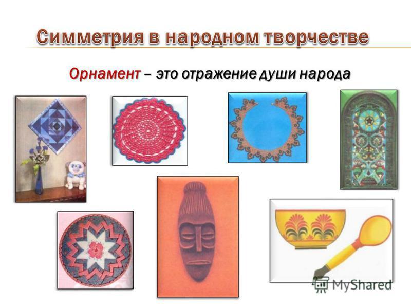 Орнамент – это отражение души народа