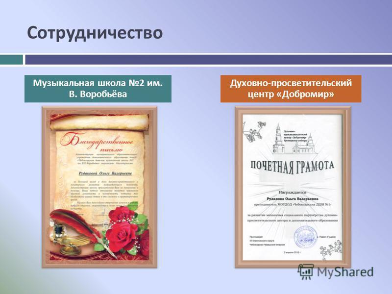 Сотрудничество Музыкальная школа 2 им. В. Воробьёва Духовно - просветительский центр « Добромир »