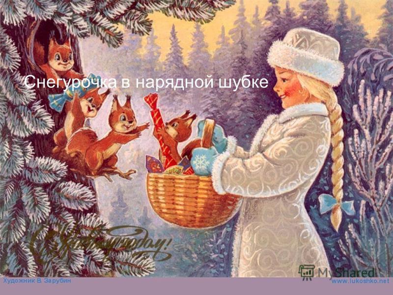 Снегурочка в нарядной шубке