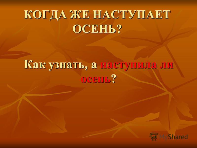 Как узнать, а наступила ли осень? КОГДА ЖЕ НАСТУПАЕТ ОСЕНЬ?