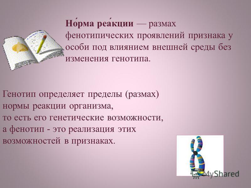Но́рома реал́акции размах фенотипических проявлений признака у особи под влиянием внешней среды без изменения генотипа. Генотип определяет пределы (размах) нормы реалакции организма, то есть его генетические возможности, а фенотип - это реаллизация э