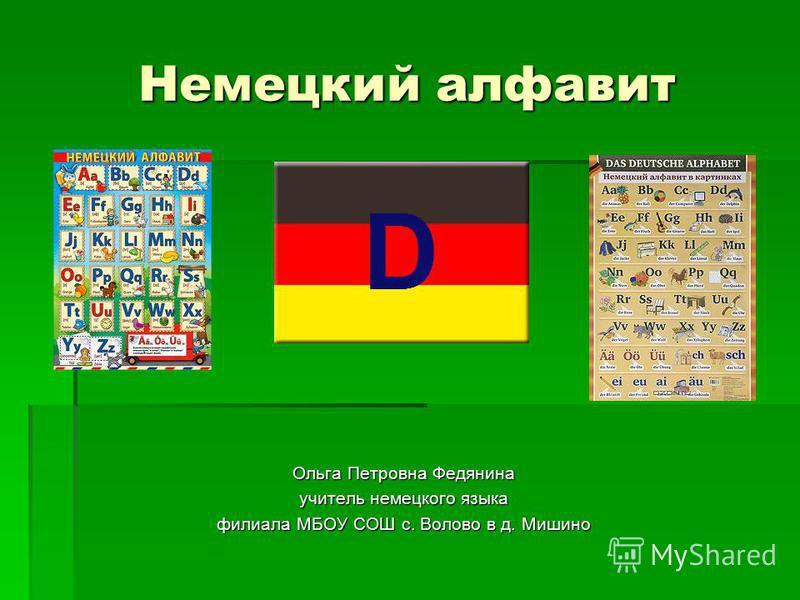 Эро-учительница немецкого языка