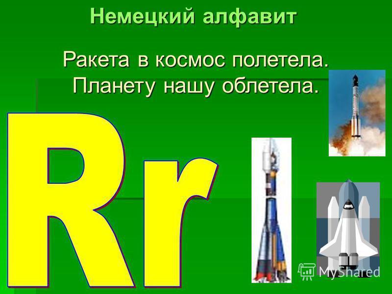 Ракета в космос полетела. Планету нашу облетела.