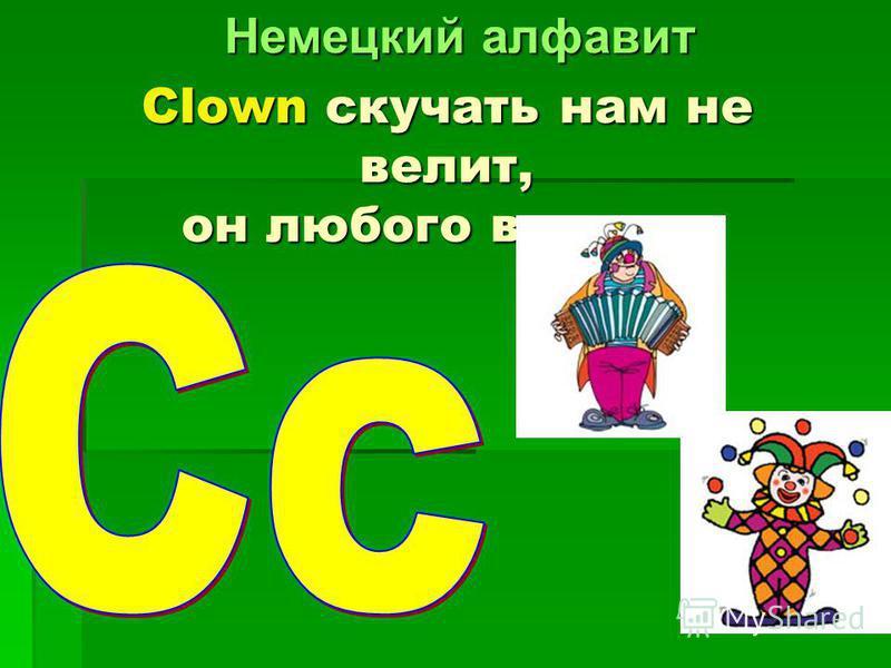 Clown скучать нам не велит, он любого веселит