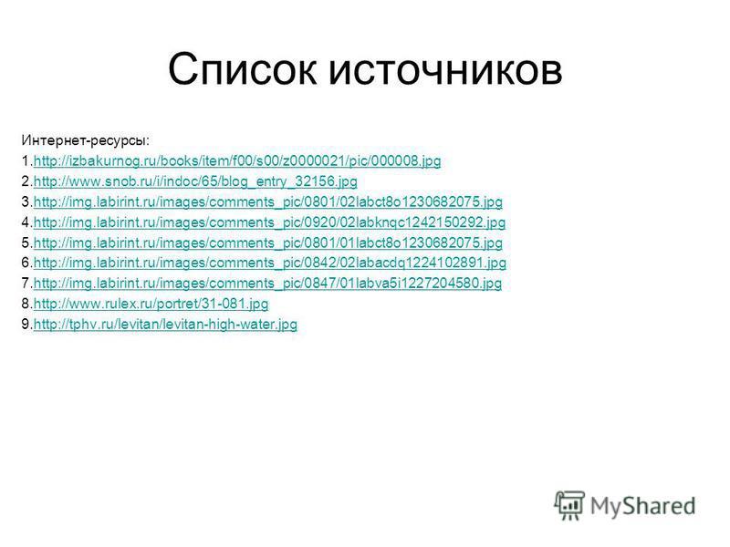 Список источников Интернет-ресурсы: 1.http://izbakurnog.ru/books/item/f00/s00/z0000021/pic/000008.jpghttp://izbakurnog.ru/books/item/f00/s00/z0000021/pic/000008. jpg 2.http://www.snob.ru/i/indoc/65/blog_entry_32156.jpghttp://www.snob.ru/i/indoc/65/bl