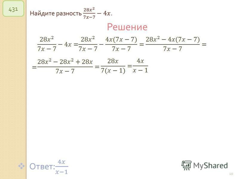 © Рыжова С. А. 10 431 Решение