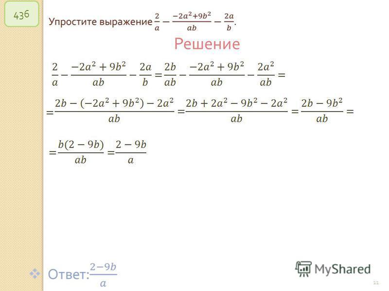 © Рыжова С. А. 11 436 Решение