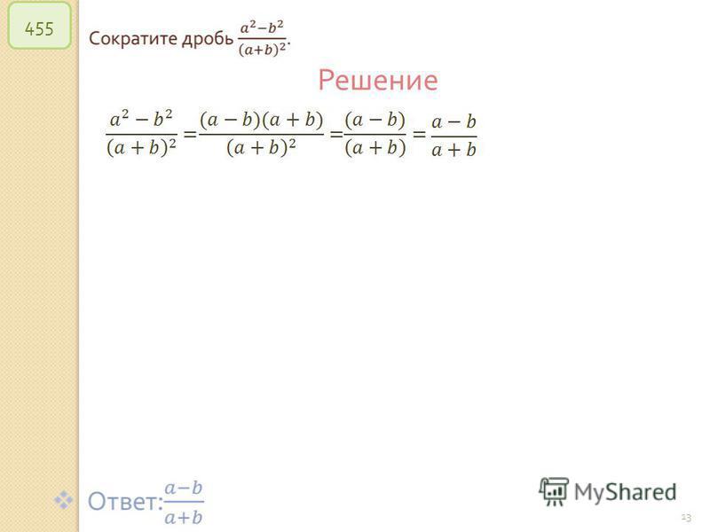 © Рыжова С. А. 13 455 Решение