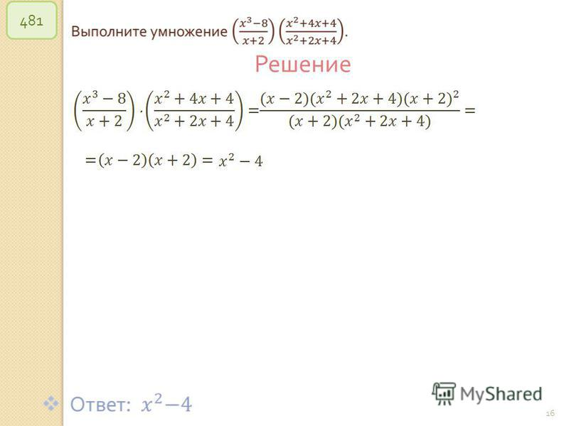 © Рыжова С. А. 16 481 Решение