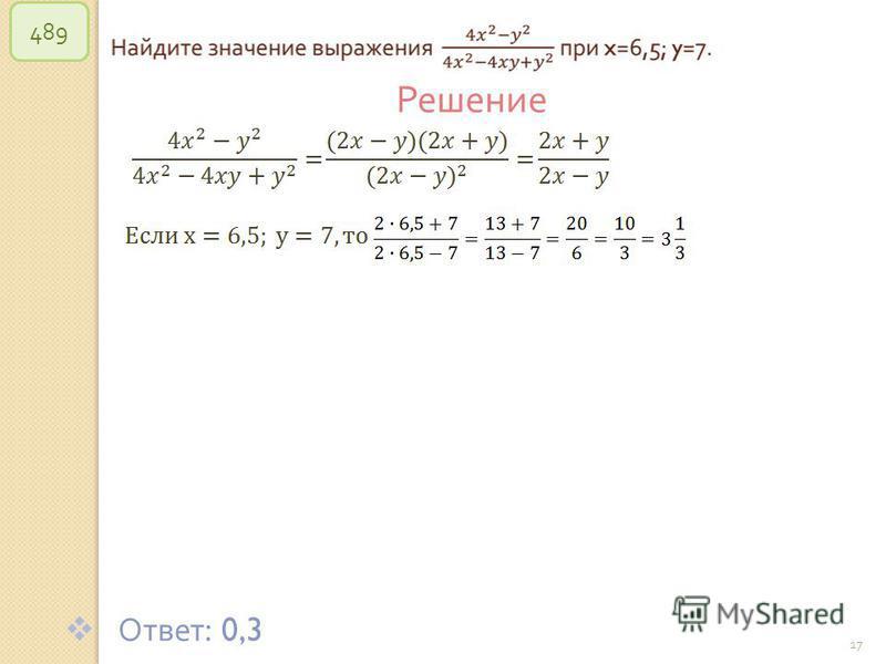 © Рыжова С. А. 17 489 Решение Ответ : 0,3