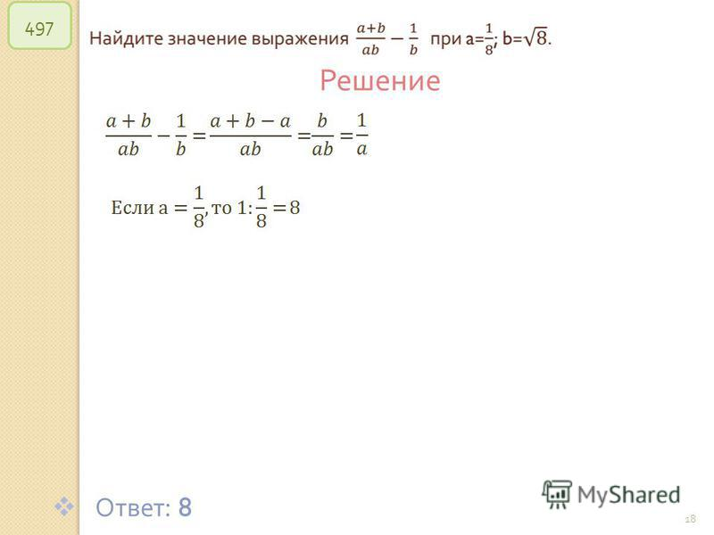 © Рыжова С. А. 18 497 Решение Ответ : 8