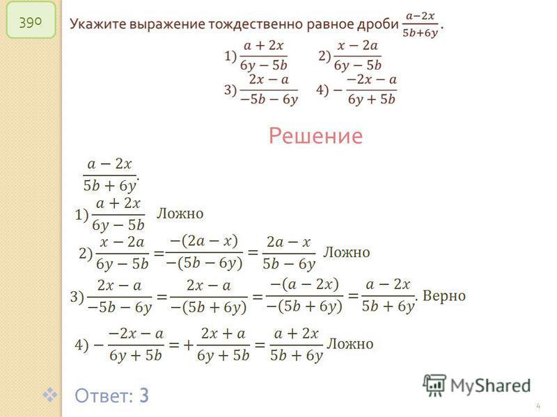 © Рыжова С. А. 4 390 Решение Ответ : 3