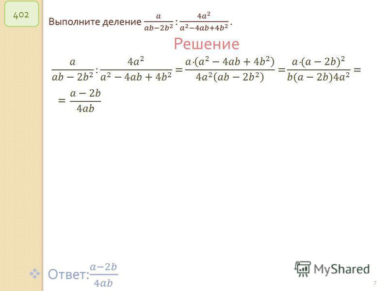 © Рыжова С. А. 7 402 Решение
