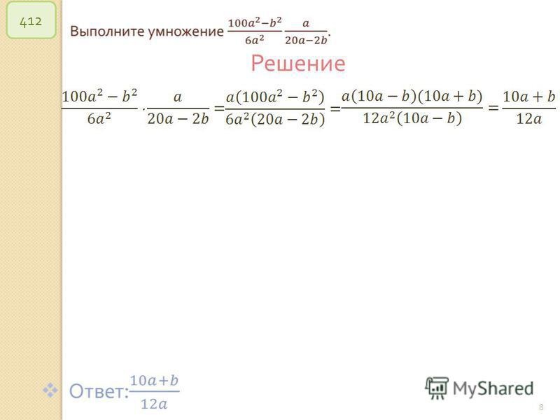 © Рыжова С. А. 8 412 Решение