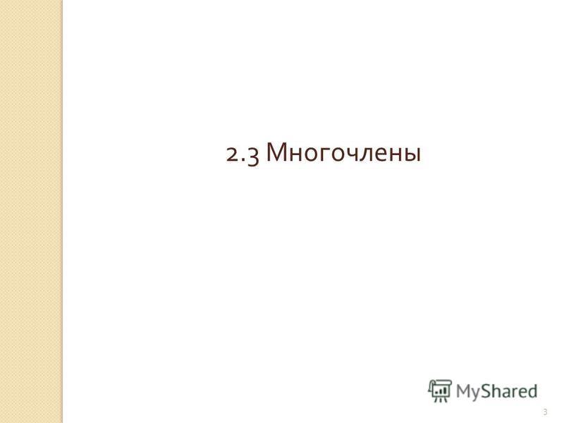 © Рыжова С. А. 3 2.3 Многочлены