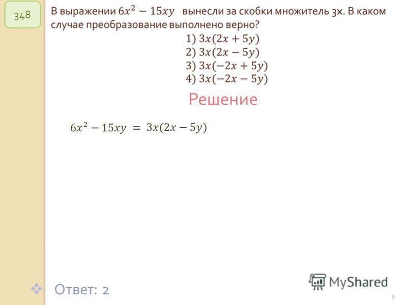 © Рыжова С. А. 5 348 Решение Ответ : 2