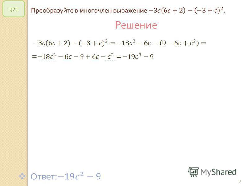 © Рыжова С. А. 9 371 Решение