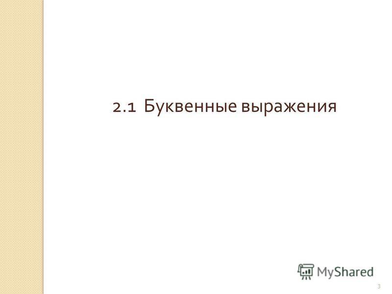 © Рыжова С. А. 3 2.1 Буквенные выражения
