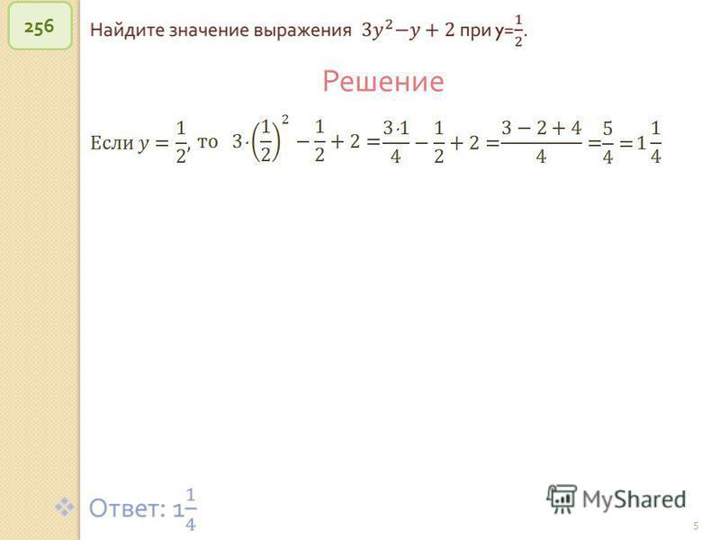 © Рыжова С. А. 5 256 Решение