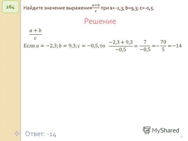 © Рыжова С. А. 6 264 Решение Ответ : -14