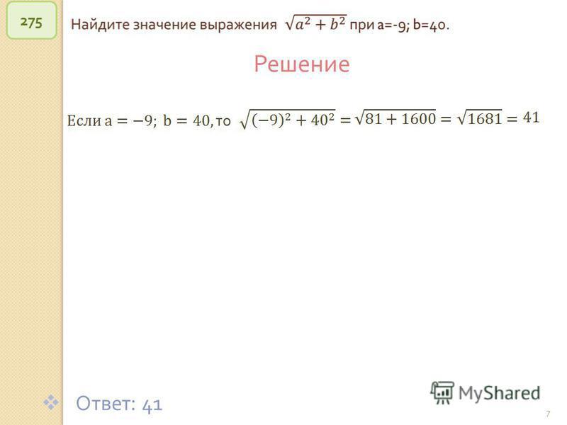 © Рыжова С. А. 7 275 Решение Ответ : 41