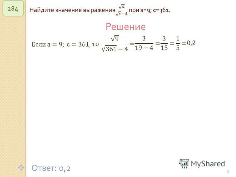 © Рыжова С. А. 8 284 Решение Ответ : 0,2