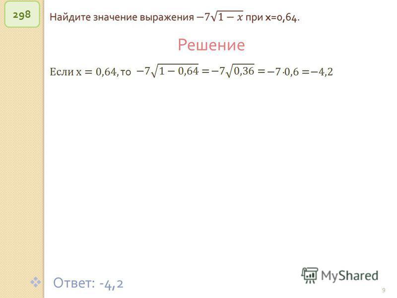 © Рыжова С. А. 9 298 Решение Ответ : -4,2