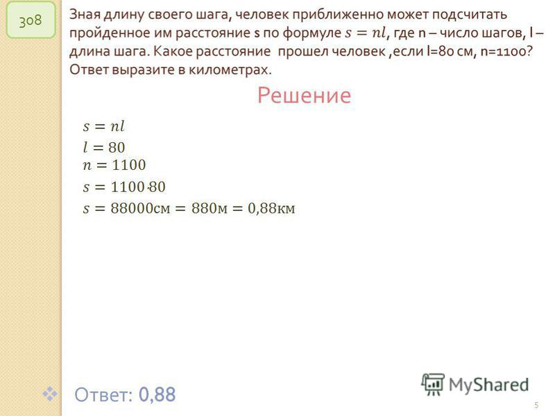 © Рыжова С. А. 5 308 Решение Ответ : 0,88