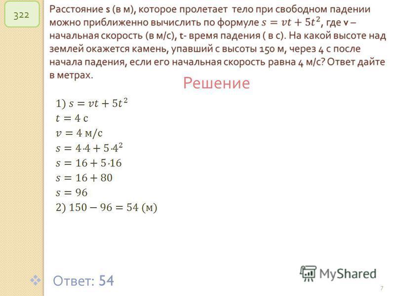 © Рыжова С. А. 7 322 Решение Ответ : 54