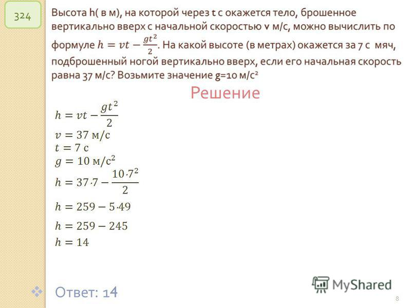 © Рыжова С. А. 8 324 Решение Ответ : 14