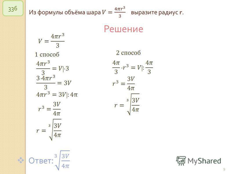 © Рыжова С. А. 9 336 Решение