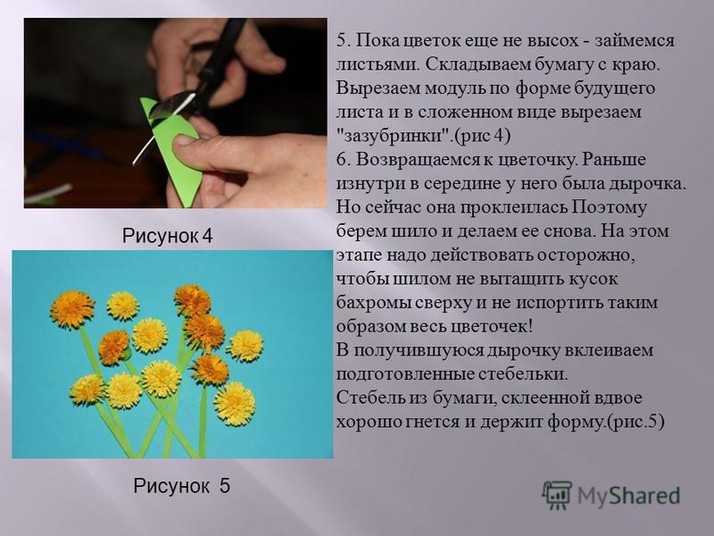 Рисунок 4 5. Пока цветок еще не высох - займемся листьями. Складываем бумагу с краю. Вырезаем модуль по форме будущего листа и в сложенном виде вырезаем