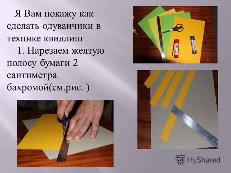 Я Вам покажу как сделать одуванчики в технике квиллинг 1. Нарезаем желтую полосу бумаги 2 сантиметра бахромой(см.рис. )