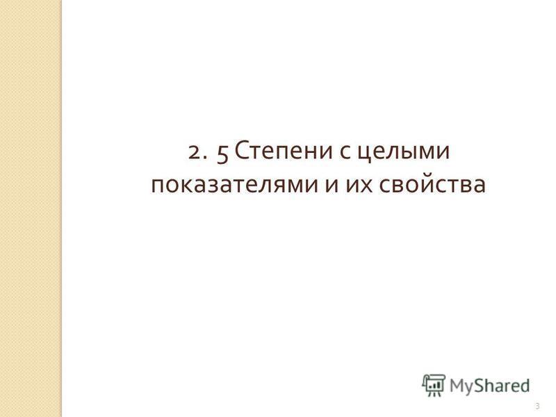 © Рыжова С. А. 3 2. 5 Степени с целыми показателями и их свойства