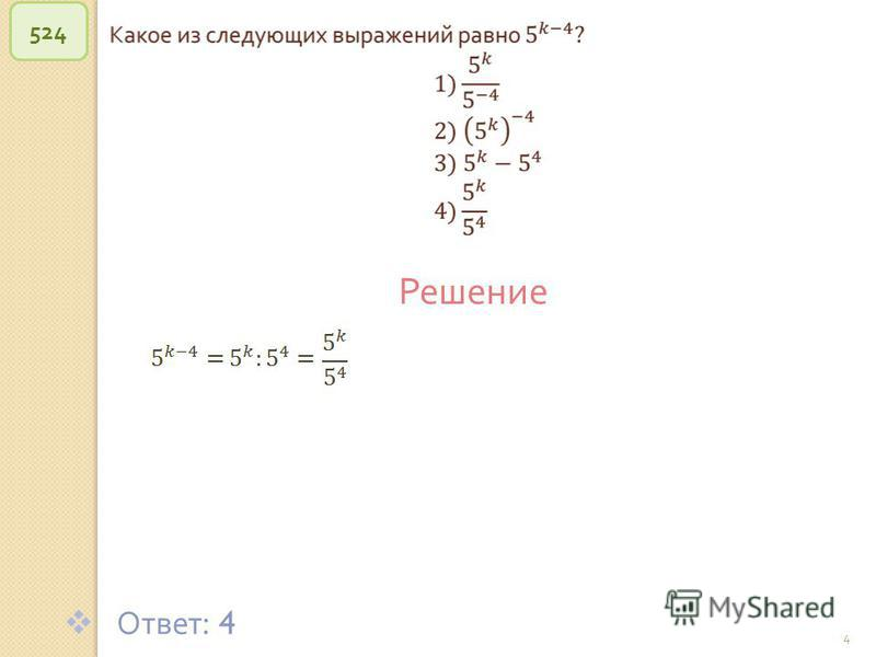 © Рыжова С. А. 4 524 Решение Ответ : 4
