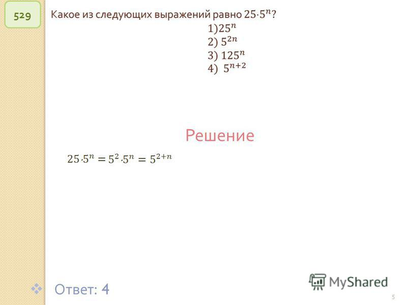 © Рыжова С. А. 5 529 Решение Ответ : 4