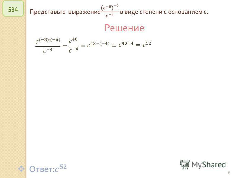 © Рыжова С. А. 6 534 Решение